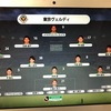 東京ヴェルディvs横浜FC