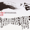 活動報告(ダイジェスト動画)―「鍼灸師のための勉強会」 大阪医療技術学園専門学校にて―