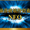 暴落破壊投資術NEOの口コミ評判|投資顧問・評価・検証