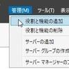 Windows Server 2016 リモートデスクトップサービスの構築
