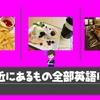 【単語が覚えられない!!】「いつもの風景」を「単語帳」にしてみよう!!④外食編