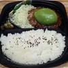【オリジンキッチン新発売】アボガドハンバーグステーキ弁当〜Wわさびソース〜を食べてみた!