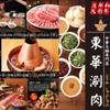 【オススメ5店】巣鴨・大塚・駒込(東京)にある火鍋が人気のお店