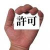 2019年【外国出願補助金(中小企業等外国出願支援事業】について~外国出願に必要な費用の助成金~海外展開をお考えの方、必見!