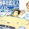 (13) 『交通事故鑑定人・環倫一郎』を無料公開しました!(β2)