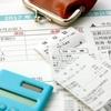 年収300万円台でも、貯めている人の家計簿と生活費管理のコツ