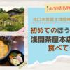 浅間茶屋 本店で初めてのほうとう子連れランチ。【北口本宮冨士浅間神社すぐ】