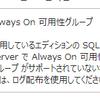 SQL Server ミラーリングはどの程度非推奨なのか?(しょうもない話)