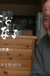 老いてなお花となる 俳優・織本順吉