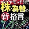 週刊ダイヤモンド 2019年03月30日号 株・為替の新格言/「ゲノム編集」産業の幕開け