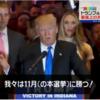 【米大統領選】トランプ氏、共和党の指名獲得がほぼ確実に!2位のクルーズ氏の撤退を受けて