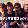 【ダサい!】センス0のダサすぎるロックバンドのPV