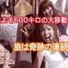 「岩手→長野」高校生ヒッチハイク日本一周の旅【3日目】14時間の大移動!