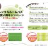 【予告】レンタルルームパスキャンペーン