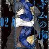 明日10月25日(水曜日)発売のマンガ(少年・青年)