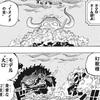 【ワンピース】1020話、ヤマトの能力判明とロビンvsブラックマリア【ネタバレ感想】
