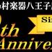 「八王子店オープン20周年企画」のご案内 ※12月6日更新