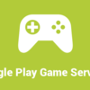 Google play game services の Saved game を Unity から使う。
