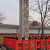京都の観光 レンタカーで 伏見稲荷大社 寺田屋