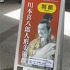 飯田市川本喜八郎人形美術館へ