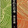 『埋もれた日本』和辻哲郎