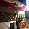 帯広市「Pizzaカチバル」でピザをテイクアウト!