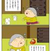【猫漫画13】3月11日その1