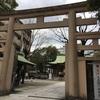 【大阪】スレンダーな狛犬さん、坐摩神社