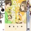 【50%OFF】幻冬舎コミックス3000冊が今週限定で半額!