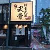 麺屋武蔵【武骨】御徒町おすすめメニューは黒の特製イカ墨を使用したスープ