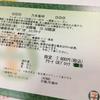 アンダラ関東S発券