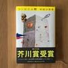 フリマアプリ「ブクマ!」のメリット・デメリット(購入編)