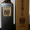 酉爵(しょう)エクセレンス 30年物米焼酎を飲んでみた【味の評価】