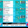 【SwSh】シーズン12使用構築 襷剣舞バトンバシャーモ+珠ミミッキュ【最終44位】