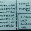ポケモン図鑑集め中!