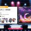 2018/06/04新曲追加情報