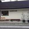 湘南の美味しいパン屋さん 二宮(ブーランジェリー ヤマシタ)