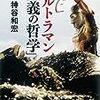 人はなぜ戦い続けるのか〜神谷和宏『ウルトラマン「正義の哲学」』