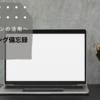 【備忘録】Java_コレクション