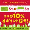 【2019年12月】d払いでdポイント最大+10%、街のお店のキャンペーン まとめ