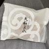 【奈良県天理市】あんことバターって奇跡の出会いだと思う…天平庵さんのフレッシュバターみかさいただきます!