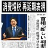 安倍首相、消費税10%引き上げを2年半延期を表明