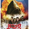B級サメ映画の秀作 『パニック・マーケット』感想(ネタバレあり)