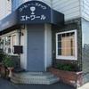 コーヒー&スナック エトワール(etoile)/北海道札幌市
