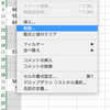 Mac版Excelで空行を一括削除する方法