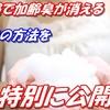 ノネナール除去に薬用柿渋石鹸の驚異の泡立ち効果とは?