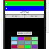 Androidアプリ開発初心者がkotlinでカラーピッカーを作ってみるよ! その8