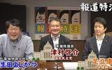 国民民主党の津村啓介議員の女性天皇・愛子天皇容認論その2