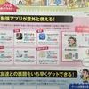 『無料1500問!日本史1問1答』がソフトバンクショップのiPhoneアプリ連動型フリーペーパー「Styles Magazine 2015 Spring」に掲載されました!