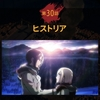 『進撃の巨人 Season2』第30話